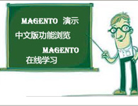 Magento社区版 - Magento 专业版演示 在线学习与精华级培训